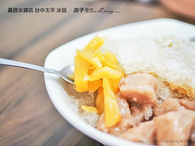 嘉良冰鎮店 台中太平 冰品 7