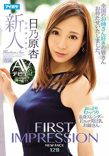 IPX-180 FIRST IMPRESSION 128 Oitto Muzutsuri Long Slender E Cup Beautiful Big Breasts Sister AV Debut! Hinohara Ann