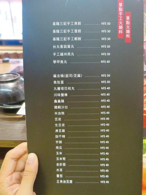 御守石頭火鍋 菜單 (31)
