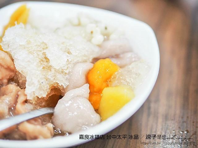 嘉良冰鎮店 台中太平 冰品 9
