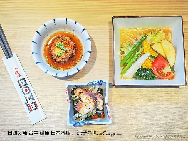 日四又魚 台中 鰻魚 日本料理 8