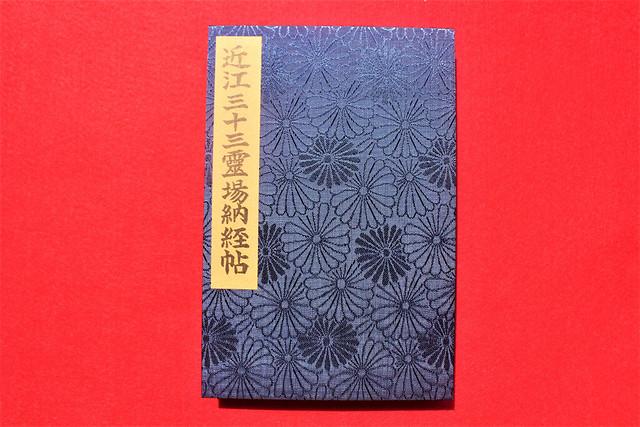 ishiyamadera-gosyuin020