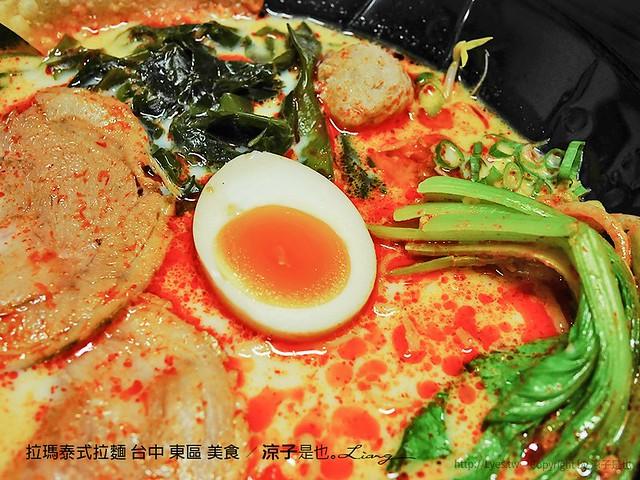 拉瑪泰式拉麵 台中 東區 美食 19