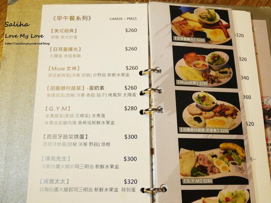 台北松山南京三民站餐廳Muse Cafe繆思咖啡菜單價位menu訂位 (1)