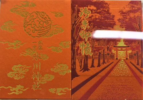 saitama-gosyuincho019