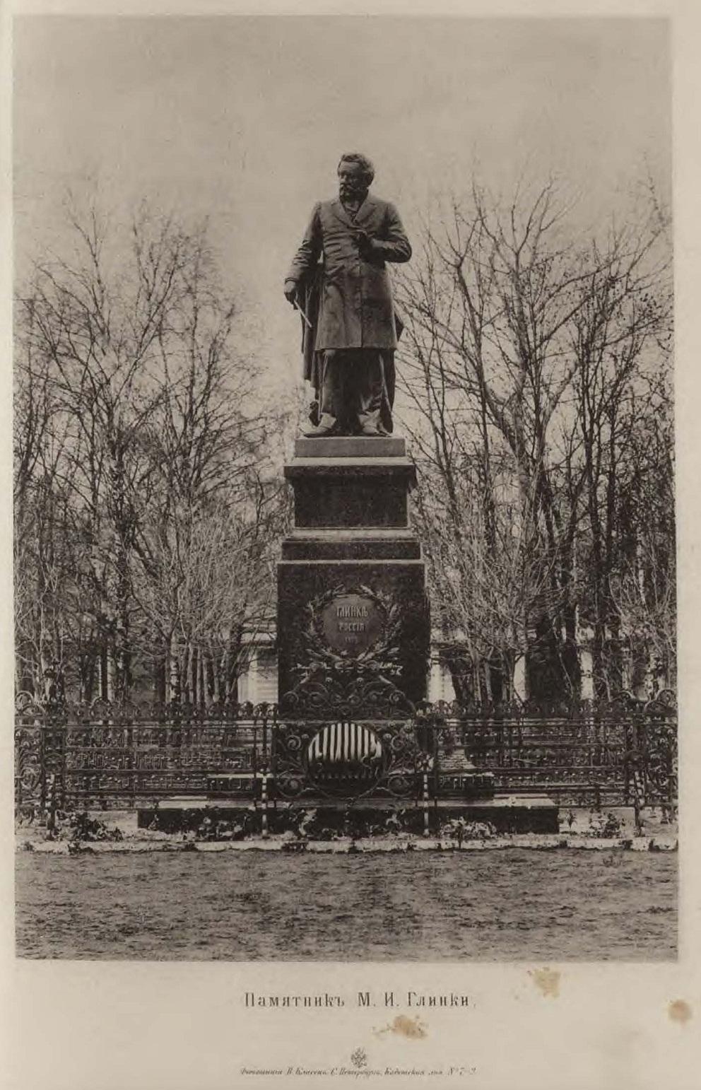 Памятник М.И.Глинки
