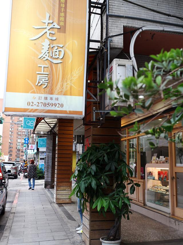 老麵工房 laomain-house (1)