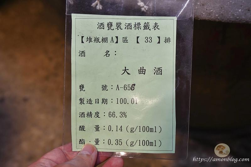 玉山台灣原窖八年陳高-32