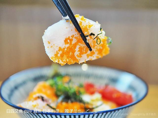 日四又魚 台中 鰻魚 日本料理 27