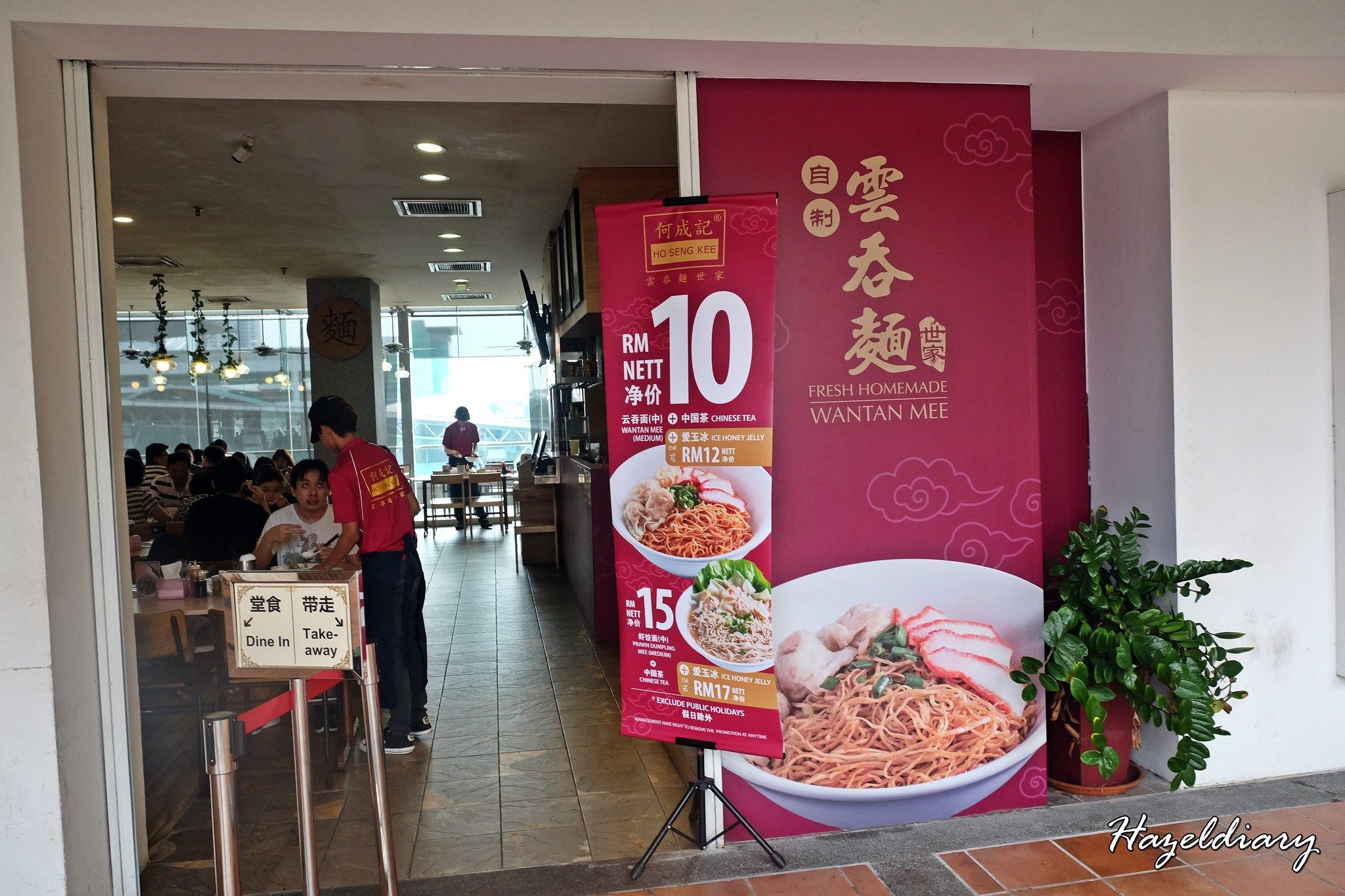 Ho Seng Kee Johor Bahru-Wanton Mee- City square Mall