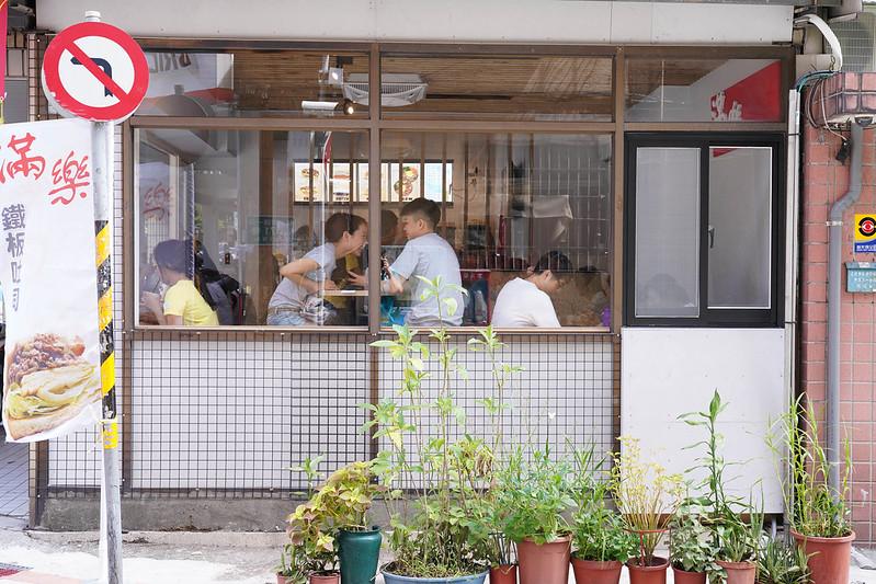 滿樂鐵板吐司 (6)
