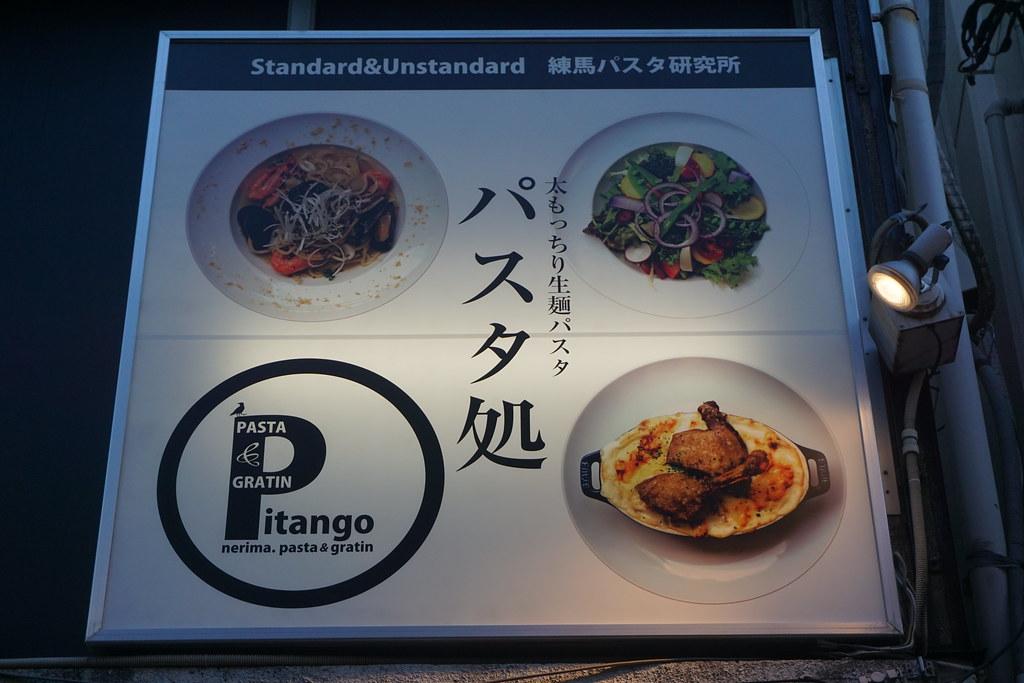 PITANGO(練馬)
