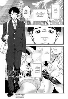 ระเริงรักสาวออฟฟิศ – [Tohzai] Office Love Scramble Ch.1