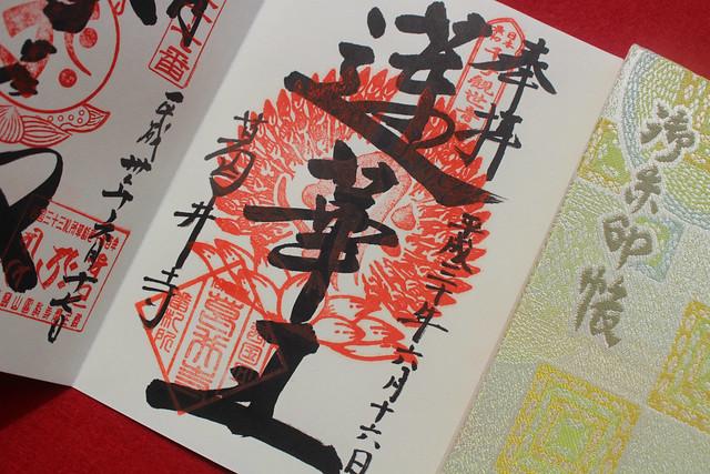 fujiidera-gosyuin015