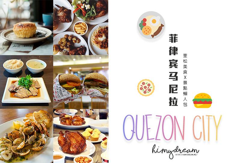 [菲律賓奎松市] 菲律賓馬尼拉奎松美食景點懶人包 馬尼拉奎松景點推薦總整理 Most Loved Restaurants in Quezon City