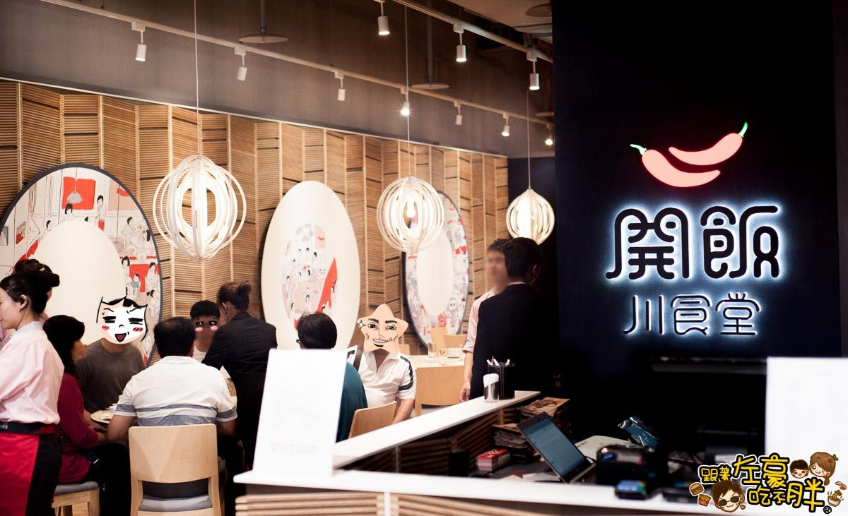 開飯川食堂 夢時代店_-9