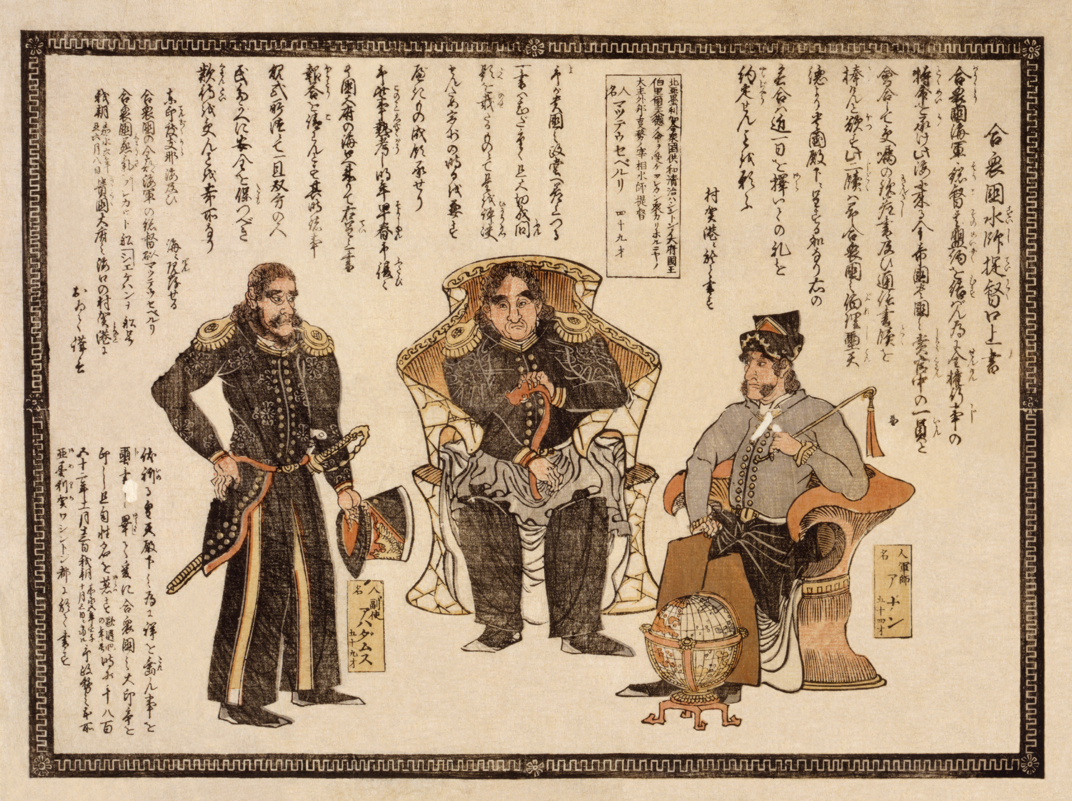 Gasshukoku suishi teitoku kōjōgaki (Oral statement by the American Navy admiral). A Japanese print showing three men, believed to be Commander Anan, age 54; Perry, age 49; and Captain Henry Adams, age 59, who opened up Japan to the West.