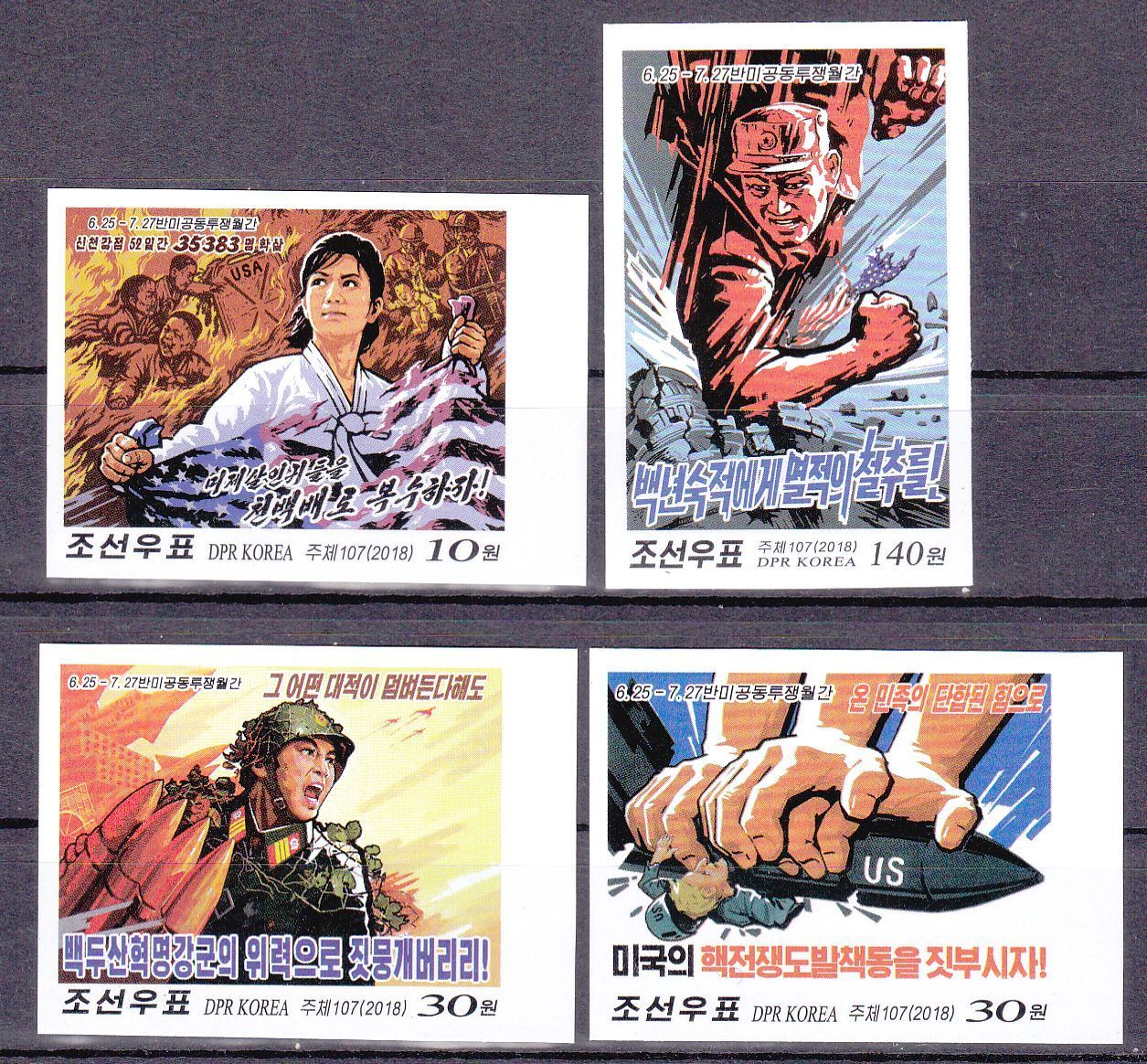 Imperforate version of the 2018 set of four Joint Struggle Against U.S. Imperialism stamps released in early 2018, even while North Korean relations with South Korea and the United States were beginning to thaw.