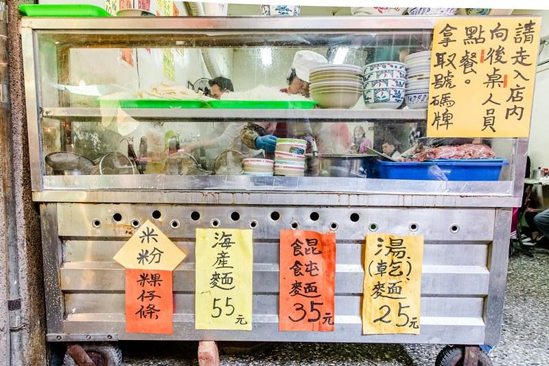 麵條王海產麵 (5)