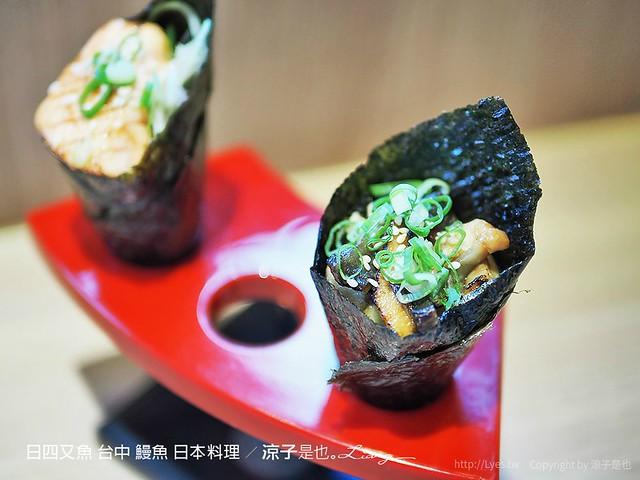 日四又魚 台中 鰻魚 日本料理 6
