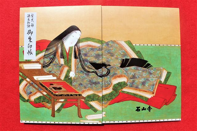 ishiyamadera-gosyuin019