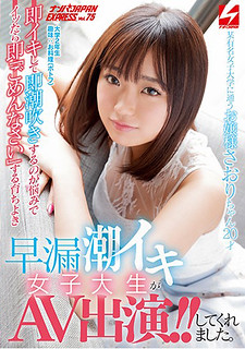 "NNPJ-290 Momo Saori Who Goes To A Famous Girls' University As Soon As She Is 20 Years Old And Suddenly Gushes It Up With Suffering Immediately ""I'm Sorry"" It Is A Nurturing Premature Ejaculation Tide Iki Girls College Appearance AV! !He Did It. Nampa Japan EXPRESS Vol.75"