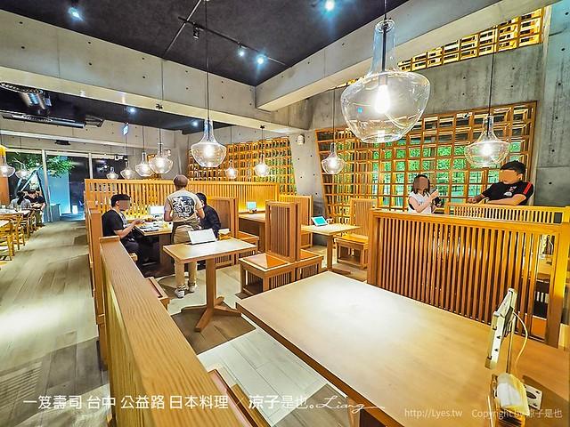 一笈壽司 台中 公益路 日本料理 47