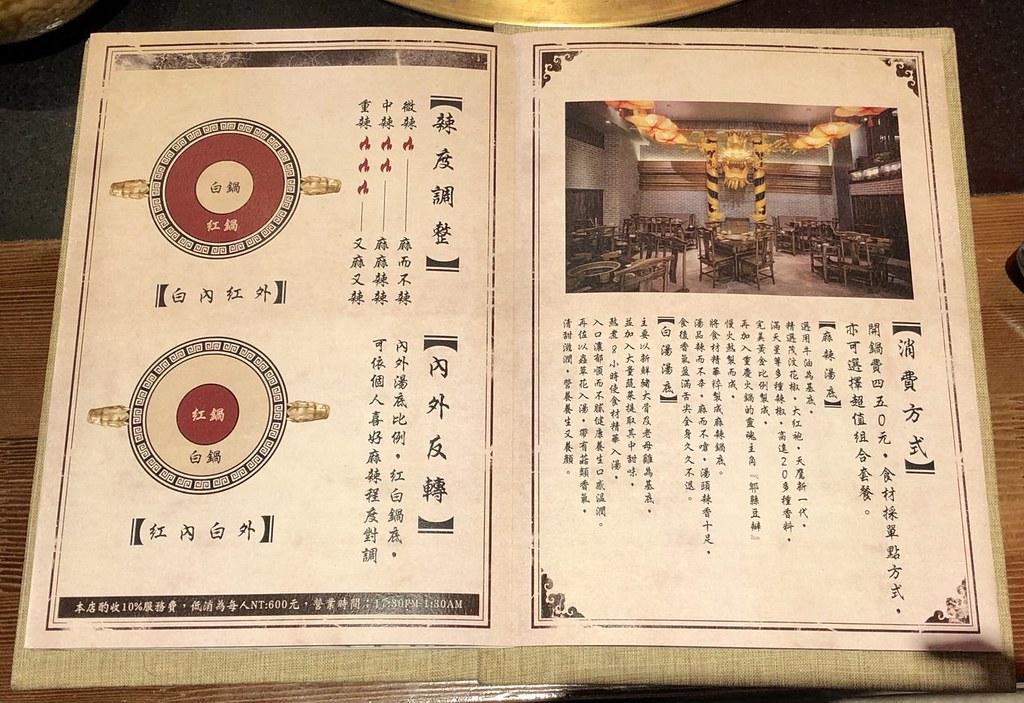蔡記隆府 龍頭寺老灶火鍋 (118)