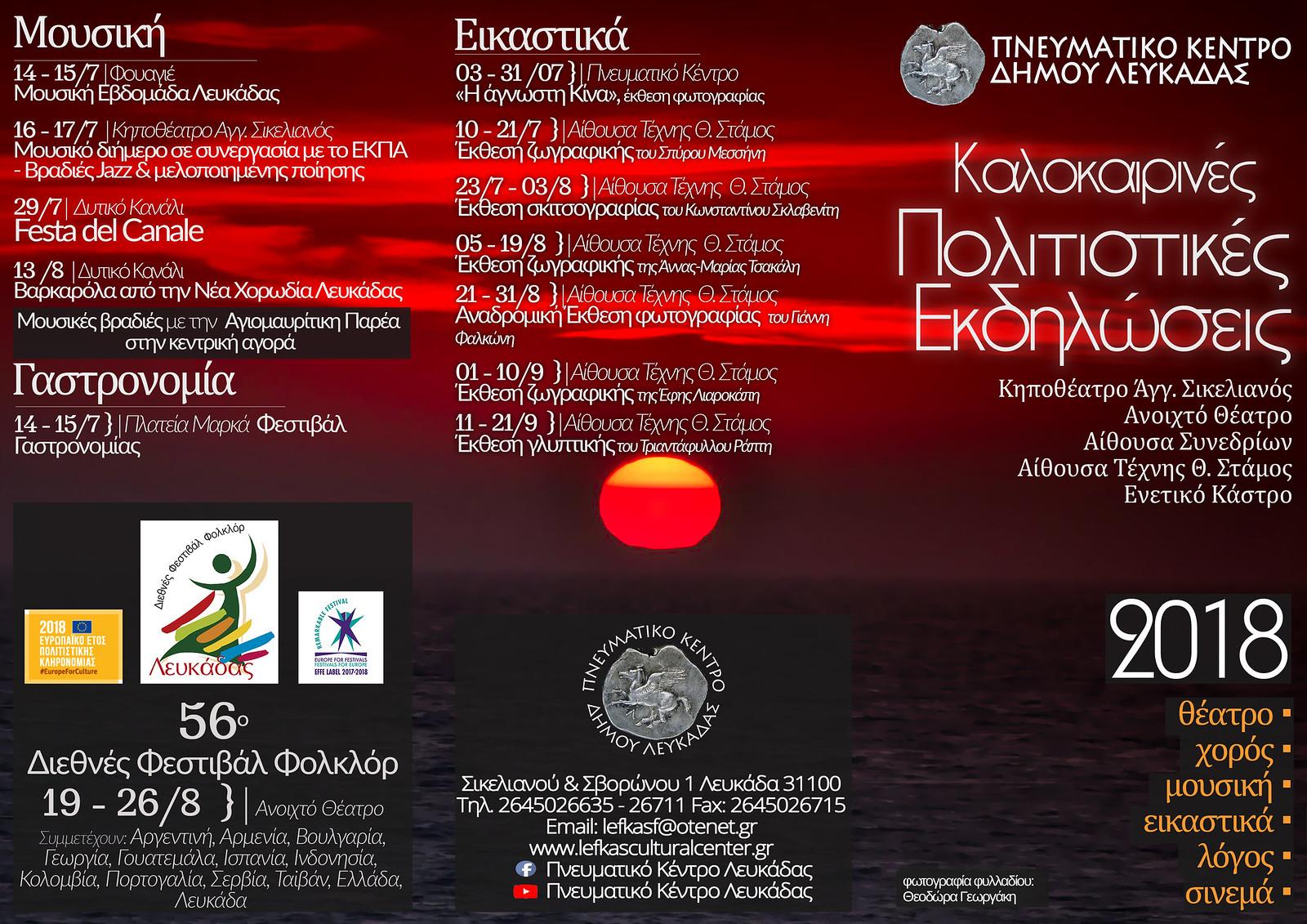 GR PROGRAMMA EXO ΤΕΛΙΚΟ