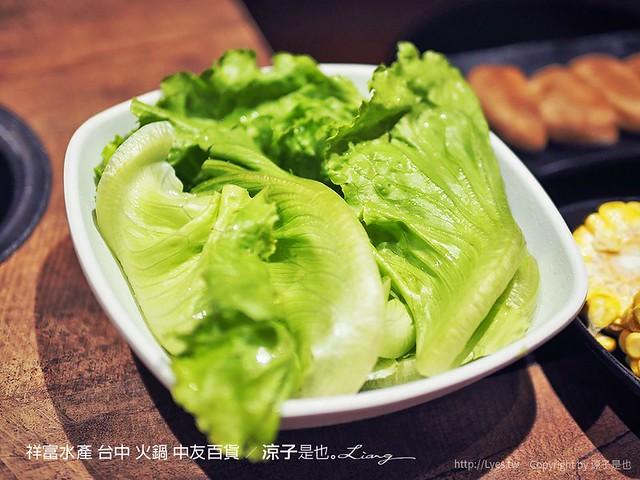 祥富水產 台中 火鍋 中友百貨 39