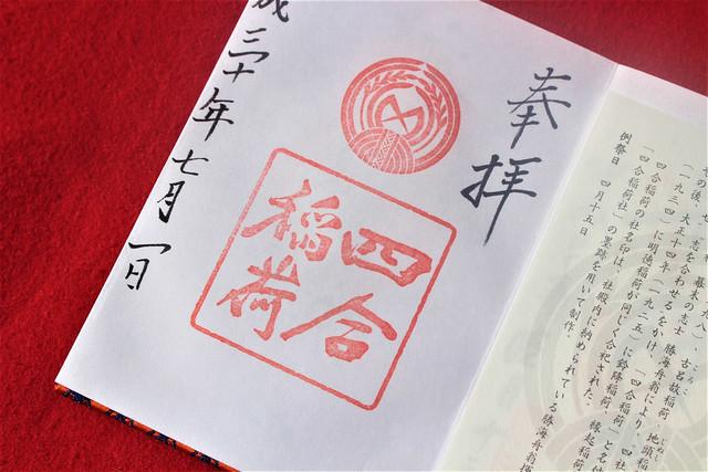 akasakahikawa-gosyuin011