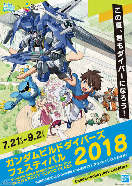 Gundam Build Divers Festival 2018