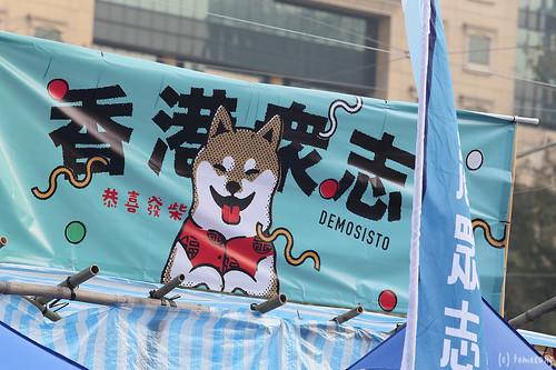 Demosistō