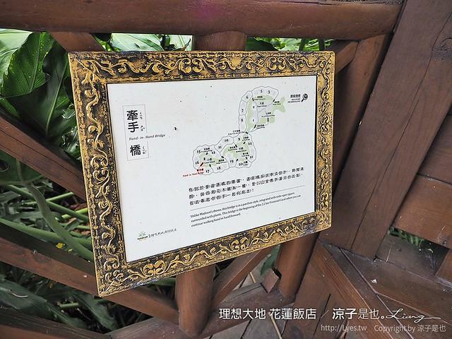 理想大地 花蓮飯店 37