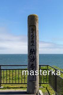 納沙布岬の看板1