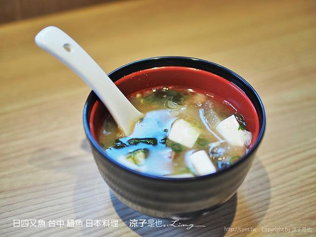 日四又魚 台中 鰻魚 日本料理 16