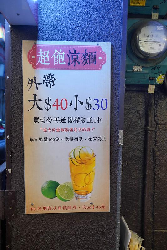 西門麵店 (28)