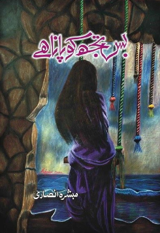Bas Tujh Ko Pana Hai  is a very well written complex script novel which depicts normal emotions and behaviour of human like love hate greed power and fear, writen by Mubashra Ansari , Mubashra Ansari is a very famous and popular specialy among female readers