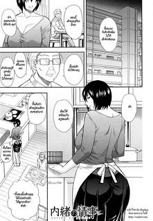 ลูกได้ดี แม่ได้เสียว – [shunjou shuusuke] Osaekirenai Kono Kimochi 4