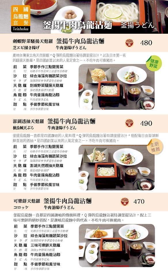 四國 讚岐烏龍麵天麩羅專門店 Menu 菜單價位14