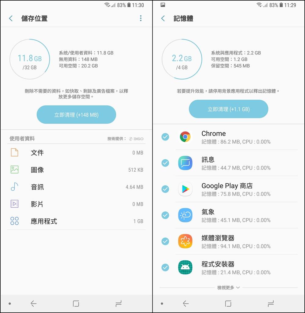Screenshot_20180629-113057_Device maintenance-side