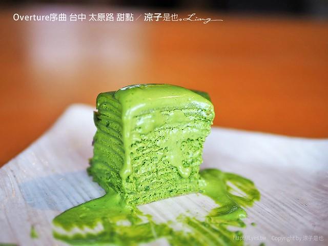 Overture序曲 台中 太原路 甜點 29