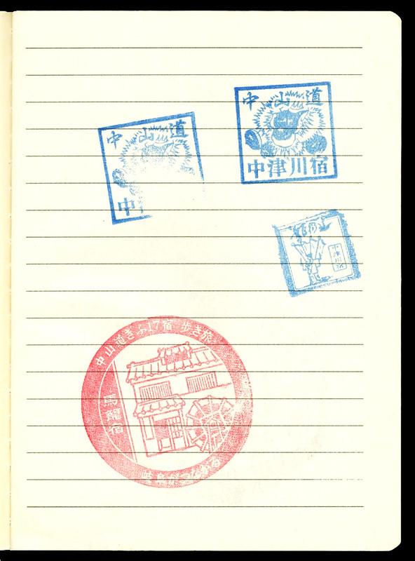 Eki Stamp  Magome