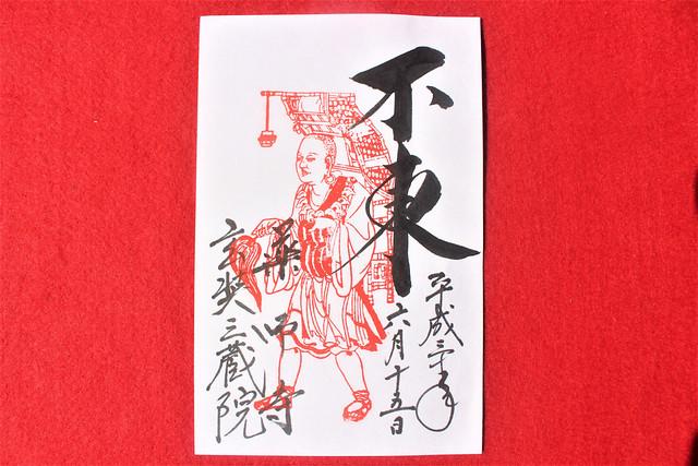 yakushiji-gosyuin020
