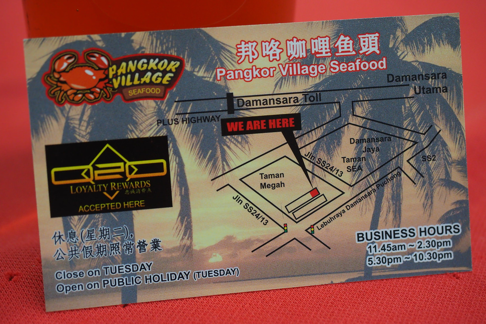 Name card of Pangkor Village Seafood, Taman Megah