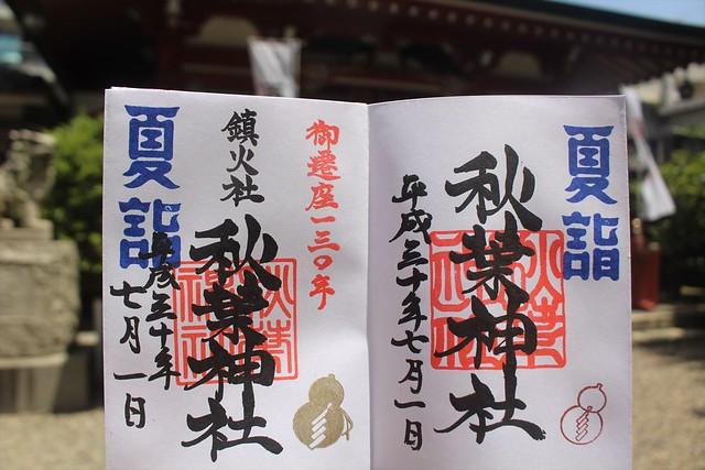 akibajinja012