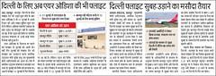 कानपुर- दिल्ली के बीच स्पाइस जेट की उड़ान शुरू होने के बाद एयर ओडिशा ने भी 11 जुलाई से अपने टिकट की ऑन लाइन बुकिंग शुरू कर दी
