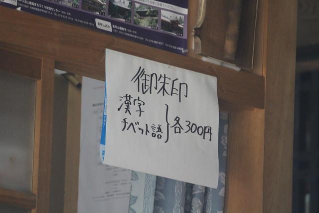engyouji-gosyuin019