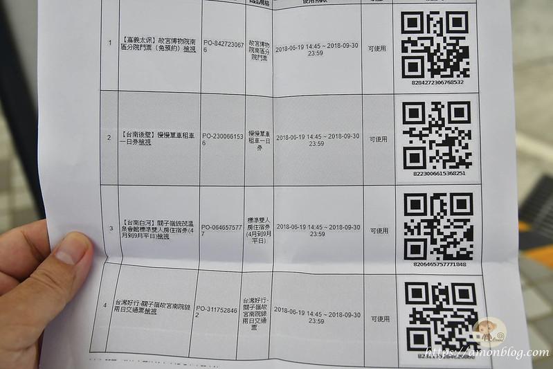 台灣好行關故線-7
