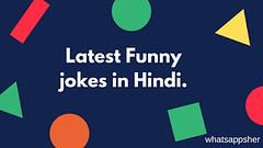 Latest Funny jokes, jokes in Hindi, Funny jokes, chutkule
